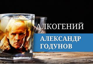 Алкогений: Александр Годунов