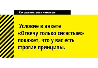 «Никогда не пиши, что тебя зовут Вовасик», и другие ценные советы по знакомству в Сети