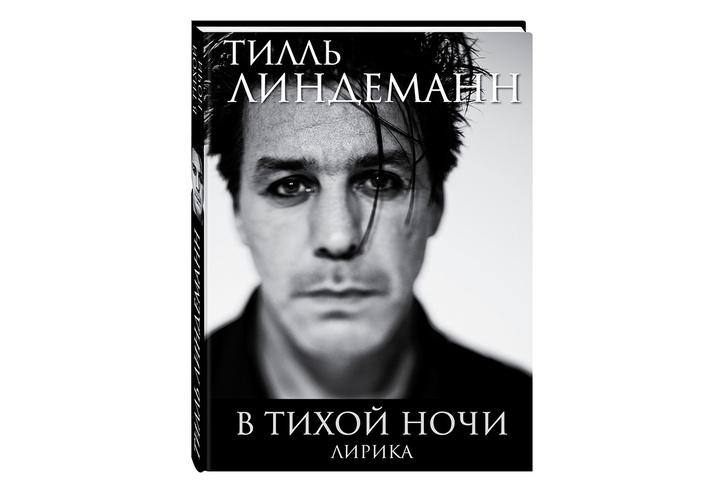Эксклюзив! Фронтмен Rammstein Тилль Линдеманн написал книгу стихов — читай их первым!
