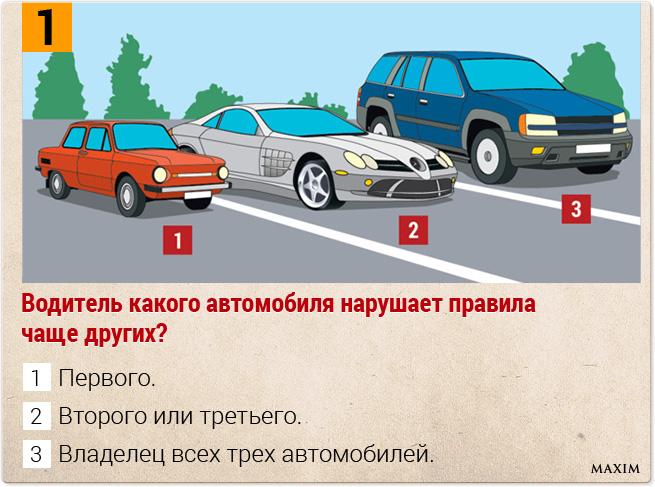 Водитель какого автомобиля нарушает правила чаще других?