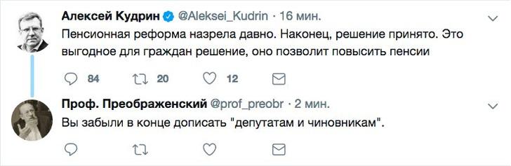 Фото №1 - Лучшие шутки о повышении пенсионного возраста в России