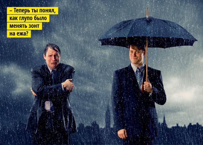 Двое мужчин под хонтом