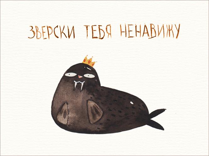 Фото №5 - 15 открыток для людей, которые тебе не нравятся