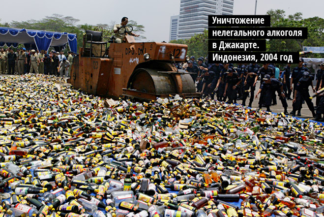 Уничтожение  нелегального алкоголя  в Джакарте. Индонезия, 2004 год