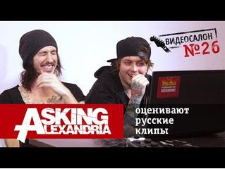 Русские клипы глазами Asking Alexandria (Видеосалон №26)