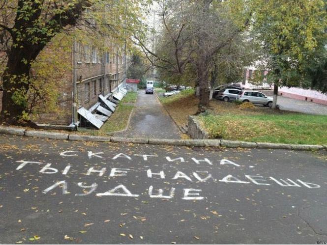 """""""Романтические"""" надписи в наших дворах :-))"""
