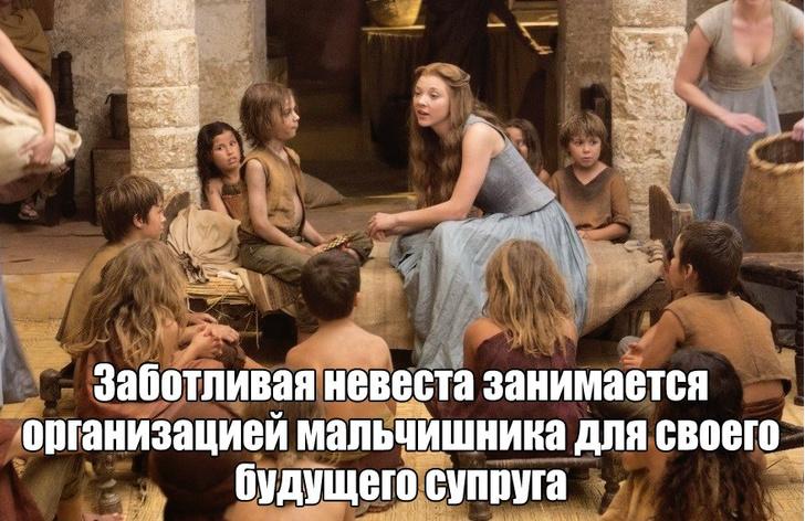 Фото №11 - Шутки, которые будут понятны только зрителям «Игры престолов»! Второй выпуск!