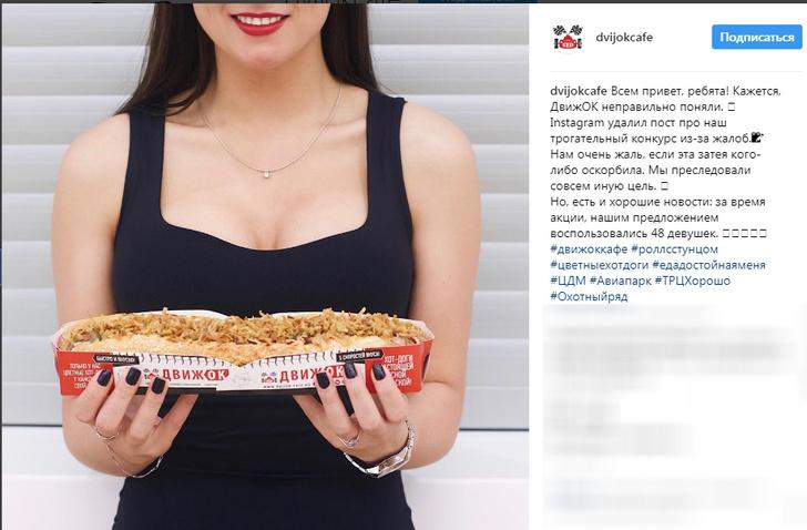 Фото №4 - Разреши кассиру потрогать тебя за грудь и получи скидку: как «трогательный конкурс» сети кафе вызвал гнев всего фем-сообщества