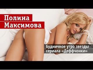 Полина Максимова — звезда сериала «Деффчонки»