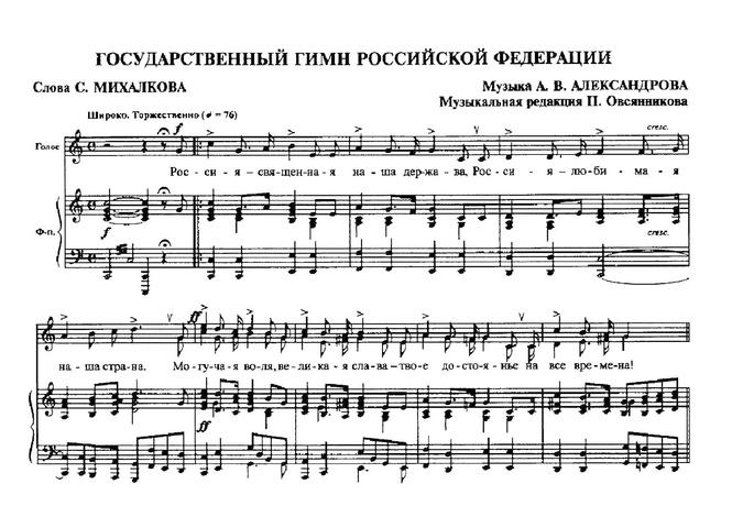 Как правильно оскорблять гимн РФ? Уточняем подробности