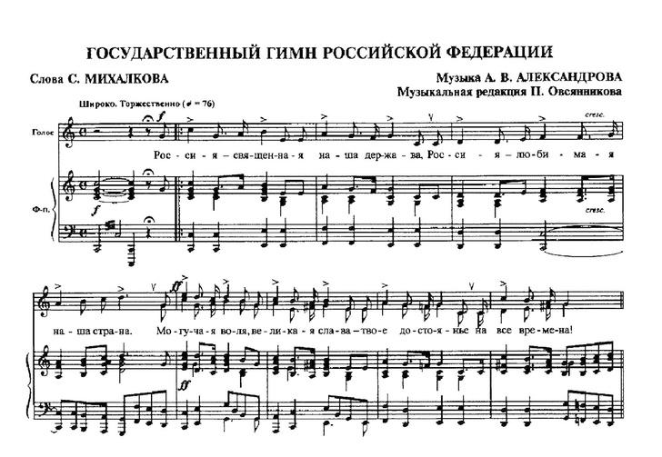 Фото №1 - Как правильно оскорблять гимн РФ? Уточняем подробности