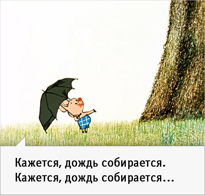 Кажется, дождь собирается. Кажется, дождь собирается…