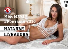 Топ-10 финалисток «MISS MAXIM ВКонтакте 2016»! Наталья Шувалова