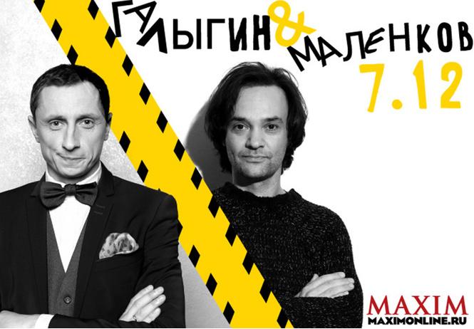 «Жизнь с препятствиями» Вадим Галыгин и Александр Маленков в премьере юмористической программы