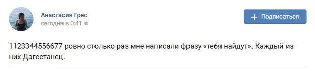 Фото №4 - В Сеть выложили откровенную переписку Хабиба Нурмагомедова и девушки из Ростова