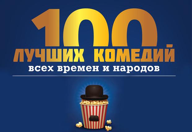 Фото №1 - 100 лучших комедий, по мнению российских комиков