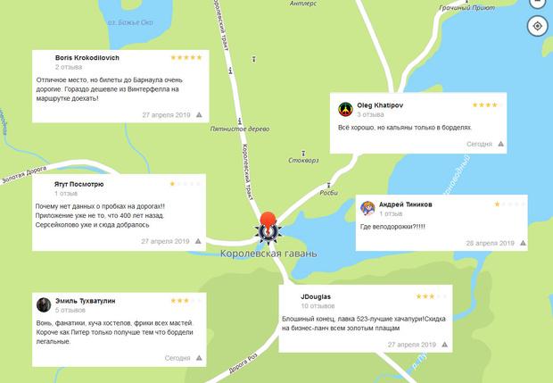 Фото №1 - У «2ГИС» появилась карта Вестероса, и на ней много смешных комментариев обычных пользователей