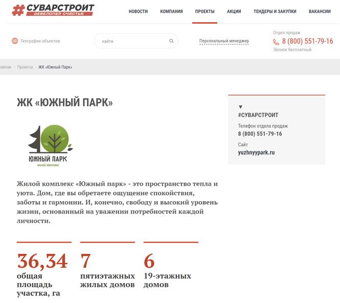 Фото №2 - В Казани построили Южный Парк, похоронили в нем Кенни и продают квартиры