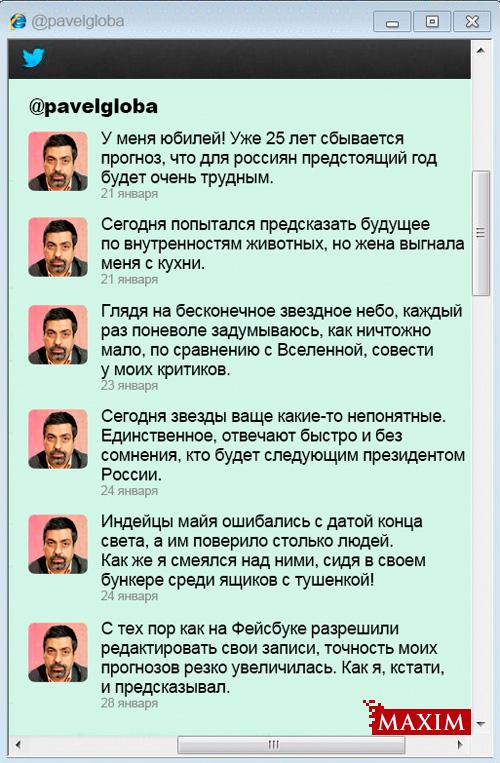 Твиттер Павла Глобы