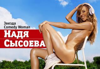 Надежда Сысоева: знойное видео со звездой Comedy Woman