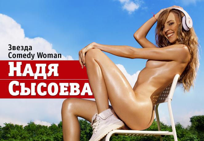 Наш идеал женщины: с чувством юмора и голая!