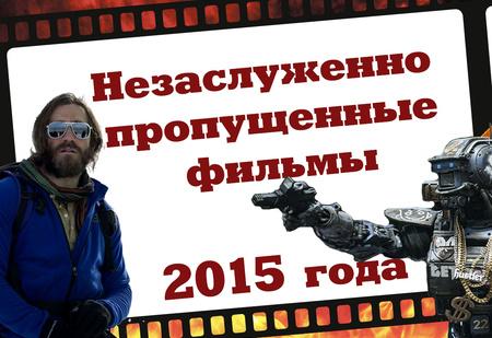 16 незаслуженно пропущенных фильмов 2015-го