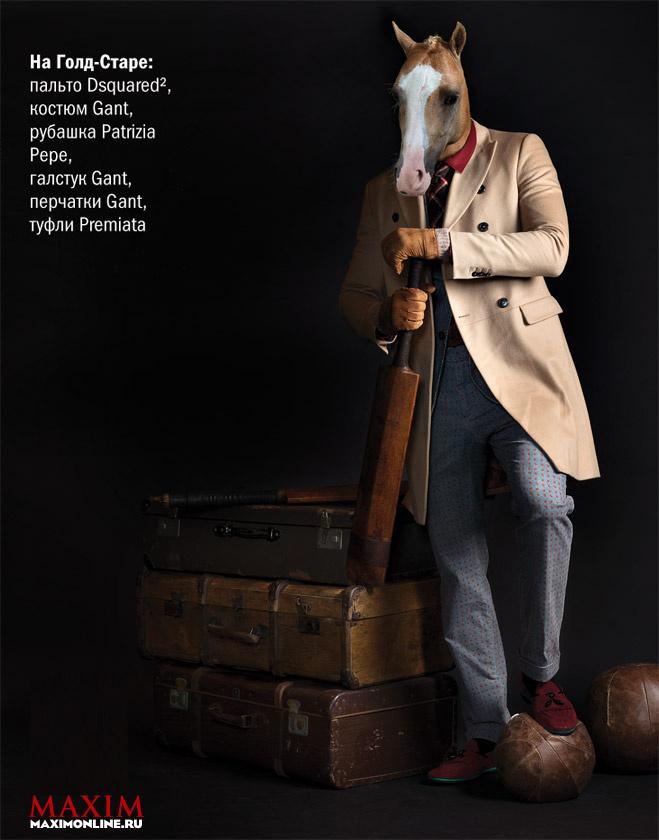 На Голд-Старе: пальто Dsquared, костюм Gant, рубашка Patrizia Pepe, галстук Gant, перчатки Gant, туфли Premiata