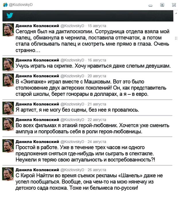 Фото №11 - Что творится на экране компьютера актёра Данилы Козловского