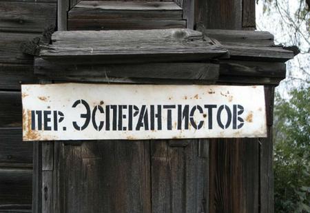 9 самых популярных искусственных языков