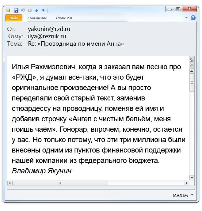 Рабочий стол поэта-песенника Ильи Резника. Письмо от Якунина