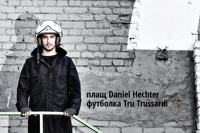 Плащ Daniel Hechter, футболка Tru Trussardi