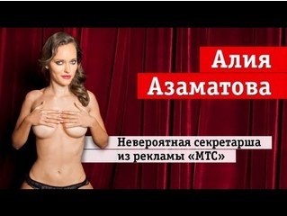 Алия Азаматова — невероятная секретарша из рекламы «МТС»