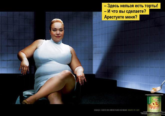 Фото №6 - 14 смешных реклам на тему ожирения и похудения