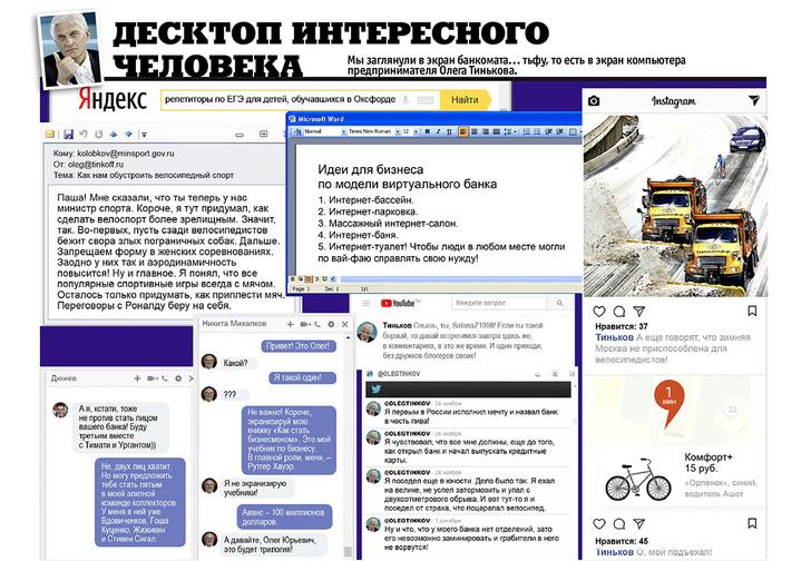 Фото №1 - Что творится на экране компьютера  Олега Тинькова
