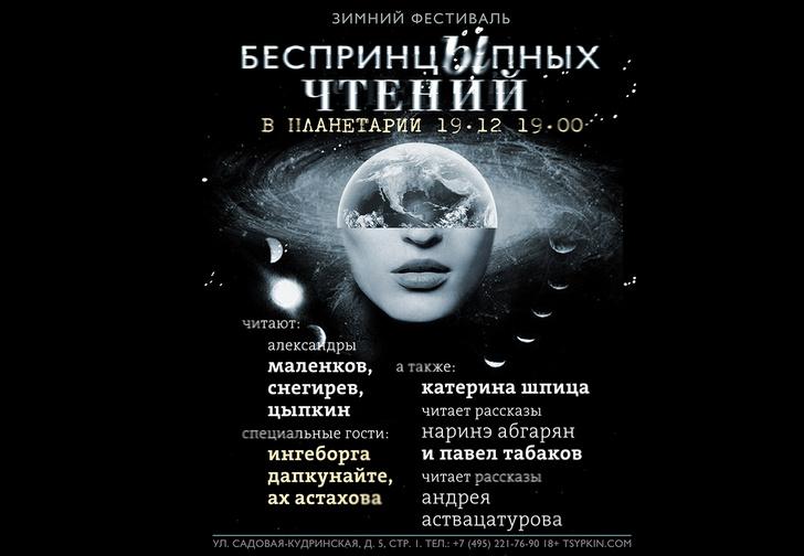 Фото №2 - «БеспринцЫпные чтения» зимний фестиваль в Планетарии