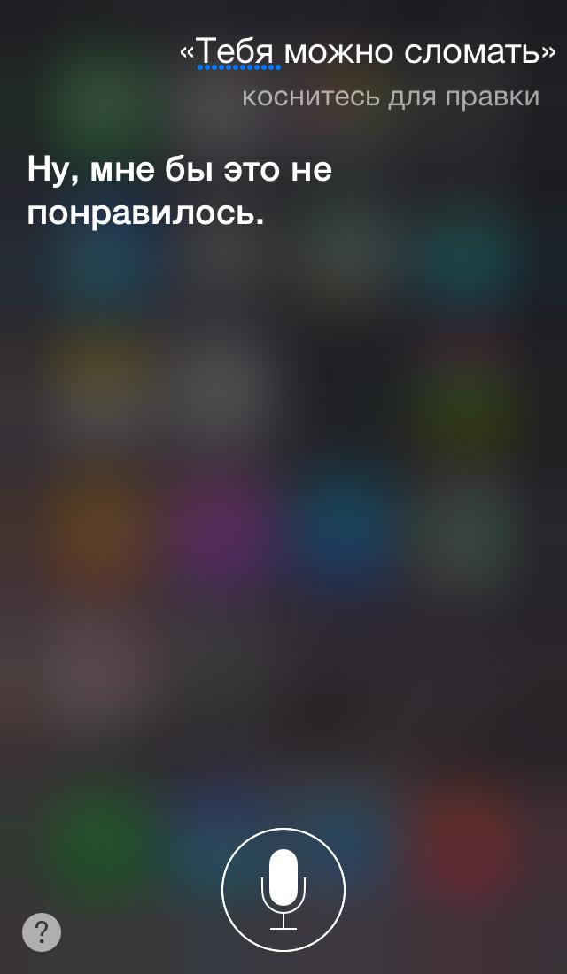 Фото №17 - Эксклюзив: интервью с бета-версией русскоговорящей Siri