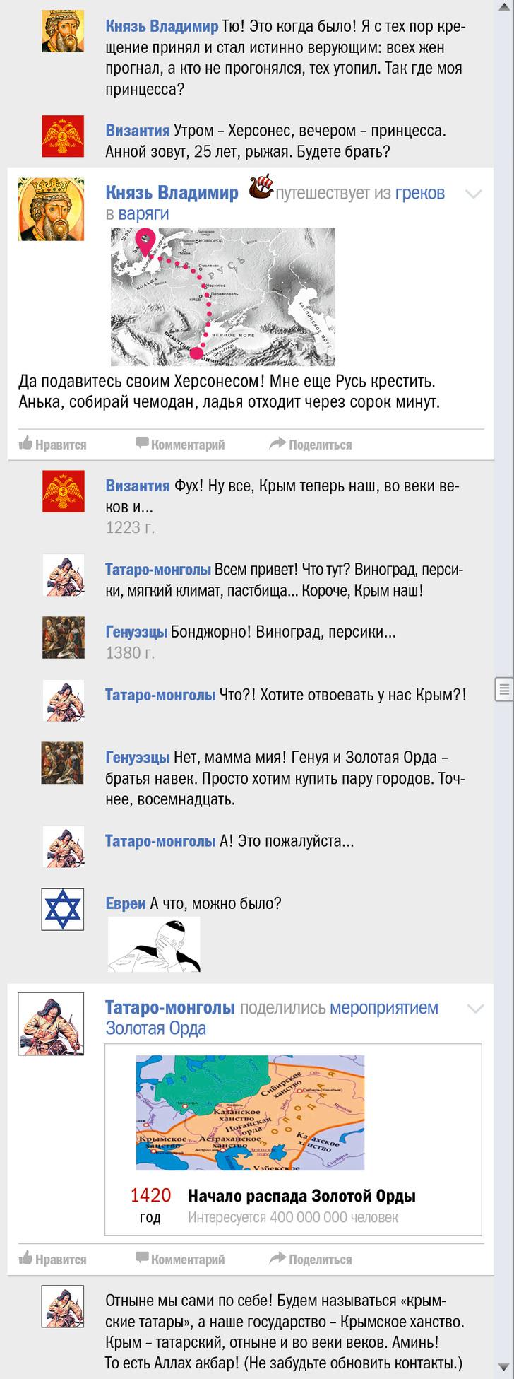 Фото №7 - Крым чей? Правдивая история Крыма в виде ленты «Фейсбука»