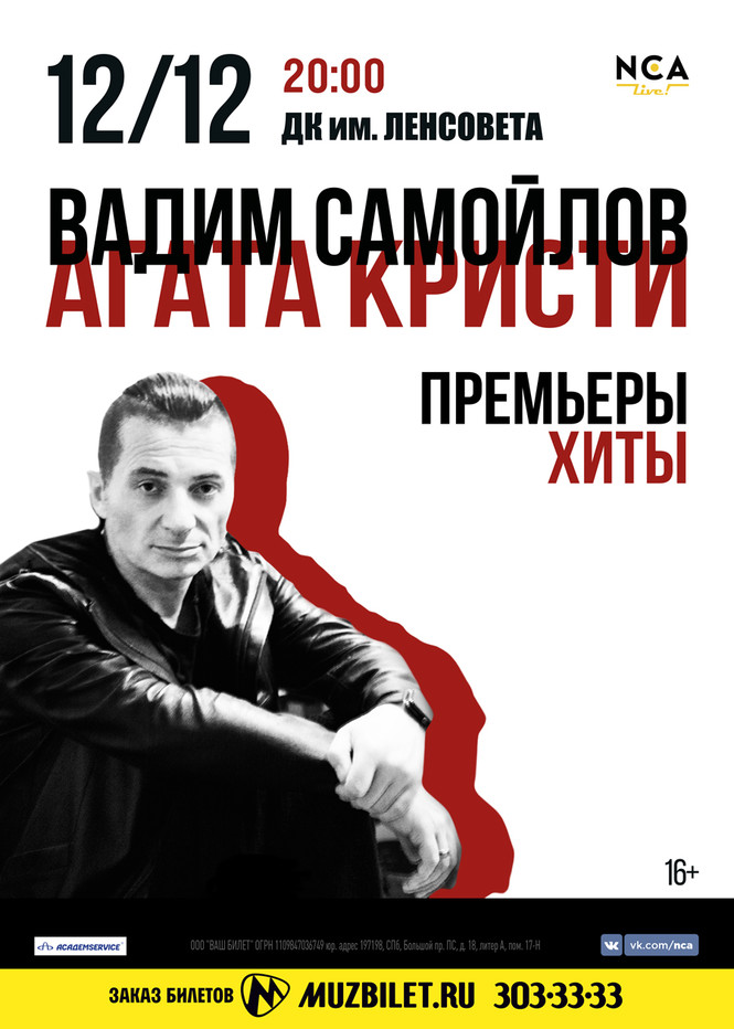 Вадим Самойлов выступит в Питере с первым сольником