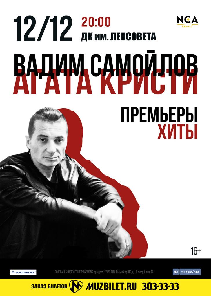 Фото №1 - Вадим Самойлов выступит в Питере с первым сольником