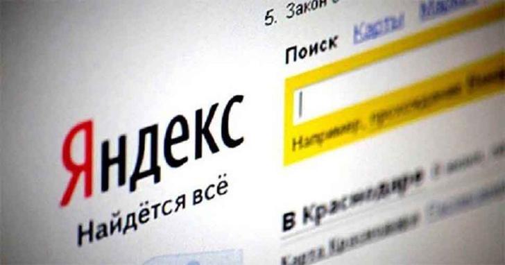 Фото №1 - «Яндекс» снова показал в поиске тысячи документов с персональными данными пользователей