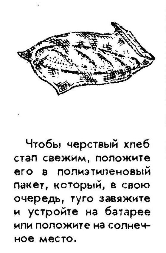 Фото №15 - 20 самых странных советских лайфхаков