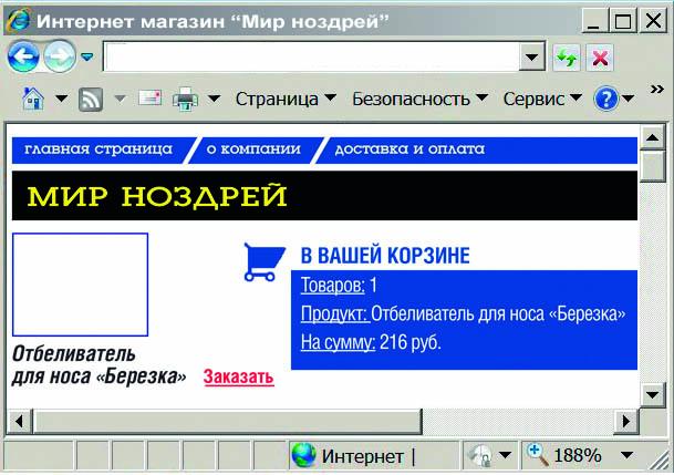 Фото №7 - Что творится на экране компьютера Михаила Ефремова