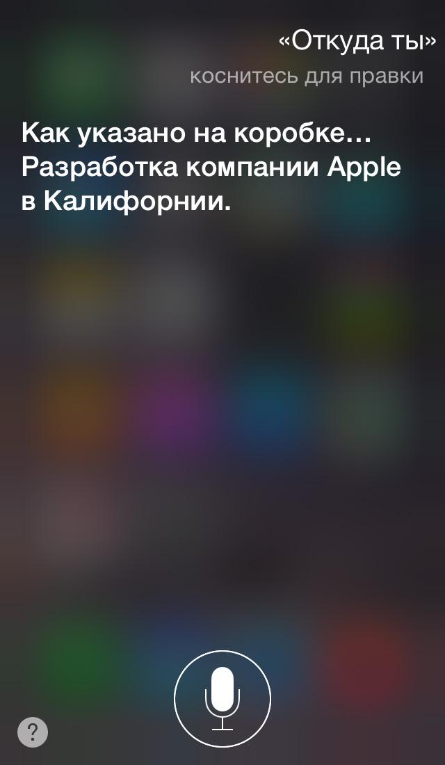 Фото №4 - Эксклюзив: интервью с бета-версией русскоговорящей Siri