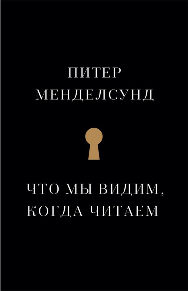 Фото №3 - 5 главных книг марта