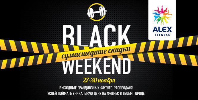 Черные выходные в ALEX FITNESS