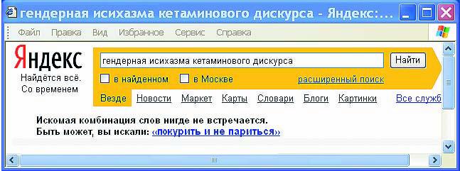 Фото №10 - Что творится на экране компьютера Виктора Пелевина