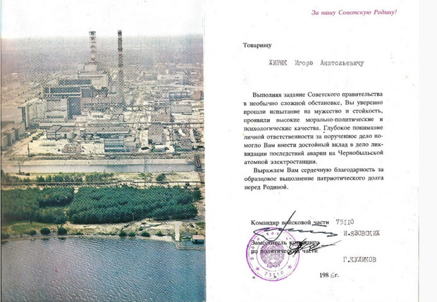 Фото №3 - После скандала с отсутствием темнокожих в «Чернобыле» журналисты отыскали такого ликвидатора