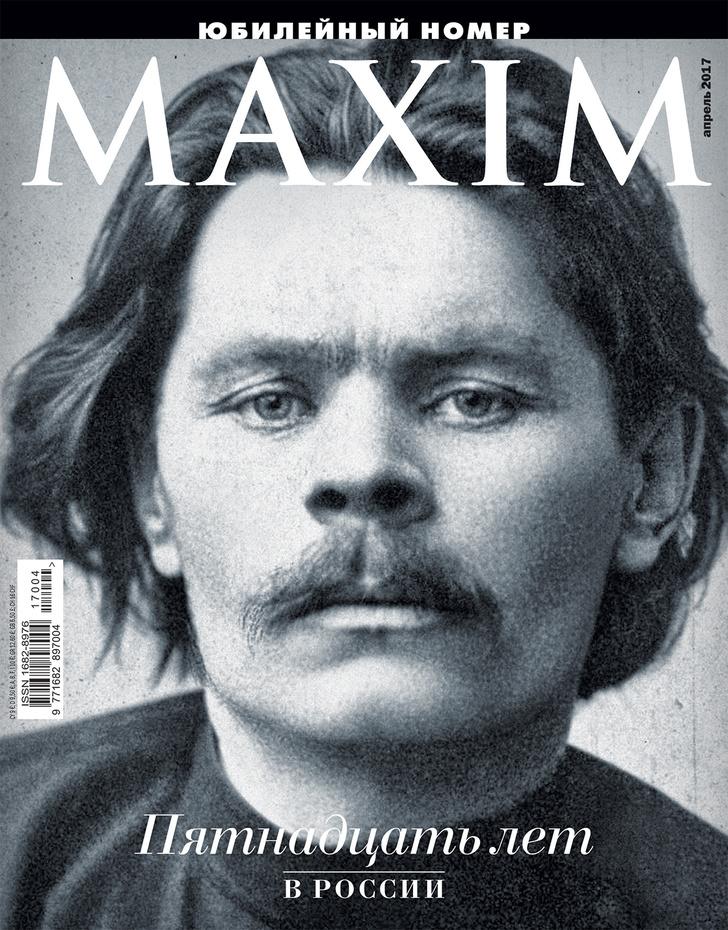 Юбилейный номер MAXIM: пятнадцать лет в России!