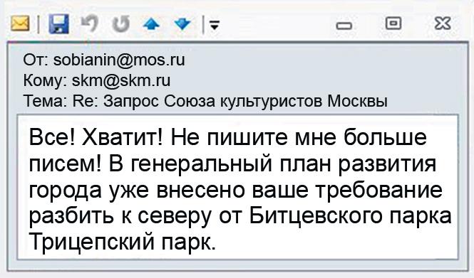 Фото №4 - Что творится на экране компьютера Сергея Собянина