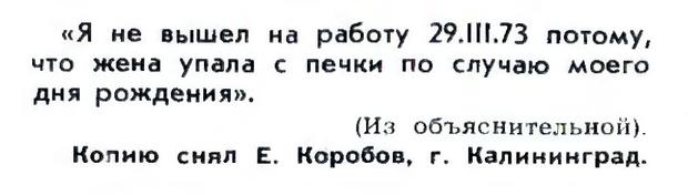 Фото №9 - Идиотизмы из прошлого: 1973-й год (выпуск № 5)